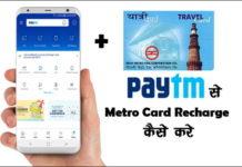Paytm से Metro Card Recharge कैसे करे