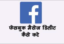 Facebook पर Message Delete कैसे करे
