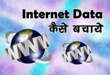 Internet Data कैसे बचाये