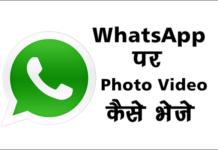 WhatsApp Par Audio Photo Video Kaise Bheje