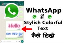 WhatsApp में Style Color Text कैसे लिखे