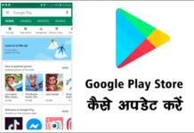 Google Play Store कैसे अपडेट करे