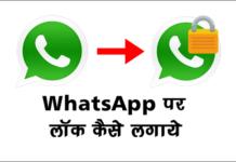 WhatsApp Me Password Kaise Dale