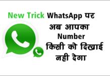 WhatsApp Par Apna Number Kaise Chupaye