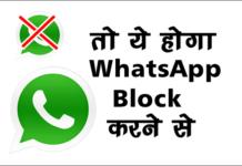 WhatsApp Par Block Karne Se Kya Hota Hai