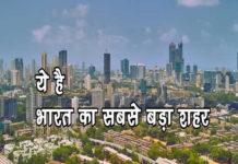 bharat ka sabse bada shahar konsa hai
