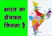 भारत का कुल छेत्रफल कितना है