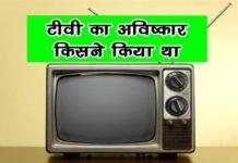 टीवी का आविष्कार किसने और कब किया था
