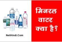 Mineral Water क्या होता है