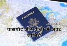 पासपोर्ट और वीजा में अंतर