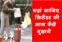 gas cylinder ki aag kaise bujhaye