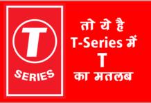 T Series में T का मतलब क्या होता है