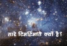 तारे टिमटिमाते क्यों है