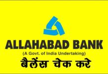 Allahabad बैंक अकाउंट का बैलेंस कैसे चेक करे