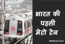 भारत में सबसे पहले मेट्रो ट्रेन कहां चली थी