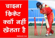 चाइना क्रिकेट क्यों नहीं खेलता