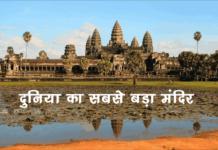 दुनिया का सबसे बड़ा मंदिर कौनसा है