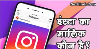 Instagram का मालिक कौन है